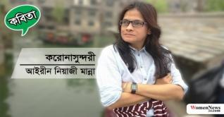 কবিতা # করোনাসুন্দরী : আইরীন নিয়াজী মান্না