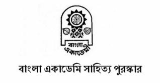 বাংলা একাডেমি সাহিত্য পুরস্কার পেলেন ১০ গুণীজন