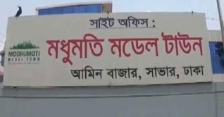 অবৈধই থাকল আমিনবাজারে মধুমতি মডেল টাউন