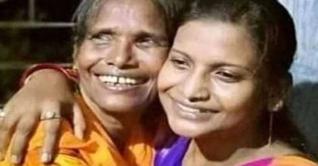 রানু মন্ডলের মেয়ের গানের ভিডিও ভাইরাল