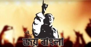 ১৬ ডিসেম্বর থেকে 'জয় বাংলা'ই হবে জাতীয় স্লোগান: হাইকোর্ট