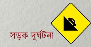 ঢাকা-চট্টগ্রাম মহাসড়কে বাসচাপায় মা-মেয়ে নিহত