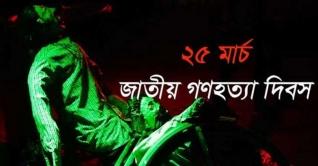 ১ মিনিট 'নীরবতা পালন' করবে আজ বাংলাদেশ