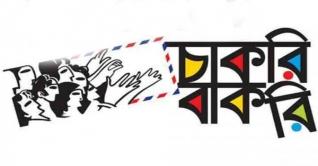 শেখ হাসিনা বিশ্ববিদ্যালয় ও প্রাণ-আরএফএল গ্রুপে নিয়োগ